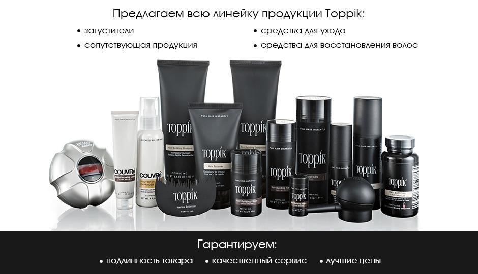 Предлагаем всю линейку продукции Toppik